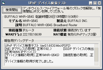 upnp_devicesearch.png
